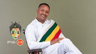 Etiyopya Müziği: Dereje Dejene Dereje Dejene (İkinci Diriliş) - Yeni Etiyopya Müziği 2021 (Resmi Video)
