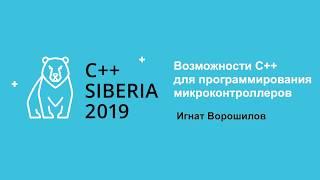 C++ Siberia 2019: Игнат Ворошилов, Возможности С++ для программирования микроконтроллеров