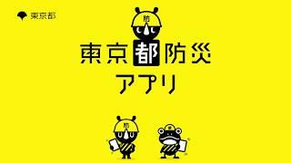 「東京都防災アプリ」ボウサイのうた(「東京防災」モード編)