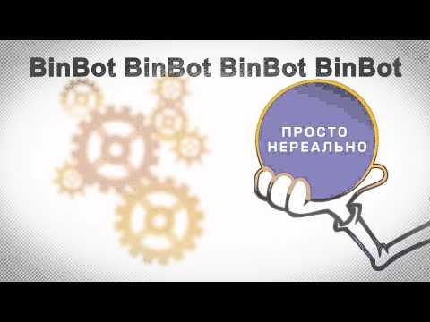 Робот автоматической торговли бинарными опционами BinBot