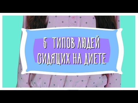 5 ТИПОВ ЛЮДЕЙ СИДЯЩИХ НА ДИЕТЕ