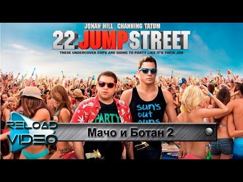 Мачо и ботан 2 (2014) | Русский Red Band Трейлер #5(18+)