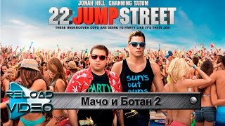 Клип Мачо и Ботан 2, Lil John Feat. Dj Snake - Torn Down For What (OST 22 Jump Street)