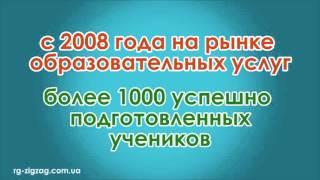 Подгототовка к ЗНО и школе в ЗиГзаг