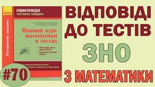 Целые и дробные рациональные уравнения. Подготовка к ЗНО. Урок 70