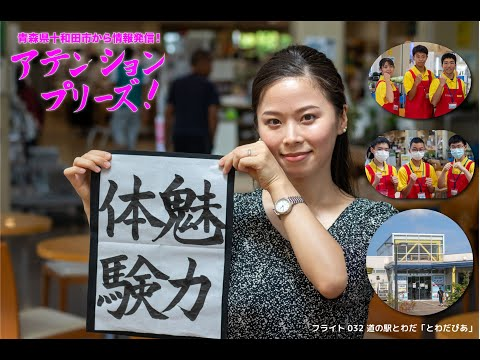 道の駅とわだ「とわだぴあ」| 青森県十和田市から情報発信!アテンションプリーズ032【CC】字幕を選択できます。