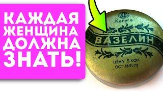 99 женщин не знают о 9 неожиданных применениях копеечного Вазелина