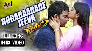 "Rocket | ""Hogabaarade Jeeva"" HD Video Song 