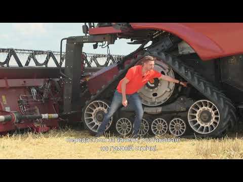 гусенична технологія на AXIAL - FLOW 250 серії CASE IH
