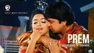 Prem | Bangla Movie Song | Shakib Khan | Shahara | 2017 Full HD