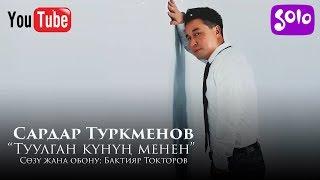 Сардар Туркменов - Туулган кунун менен / Жаны 2019