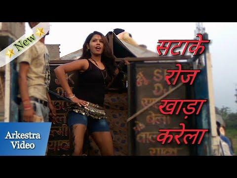 Sata Ke Roj Khada Karela | सटा के रोज खड़ा करेला | Latest Bhojpuri Song 2018 | Dance choreography