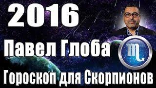 Гороскоп от павла глобы на 2016 для козерогов