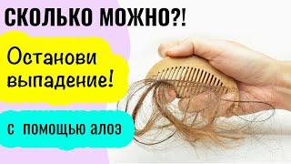 Маска с алоэ против ВЫПАДЕНИЯ волос в домашних условиях