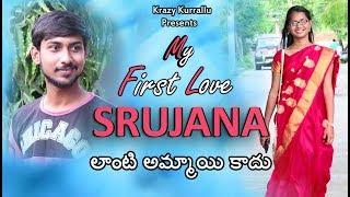 My First Love | Srujana Lanti Ammai Kaadhu | Latest Srujuna audio clip | srujuna Latest shortfilm