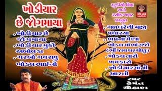 KHODIYAR CHHE JOGMAYA-Khodiyar Maa Bhajan-2016 Gujarati Non Stop Garba Of Khodiyar Maa-HemantChauhan