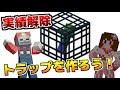 【マイクラ】新実績解除で広げようパート13【Captive Minecraft ?】