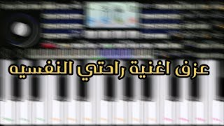 عزف اغنية راحتي النفسيه / علي جاسم - محمود التركي