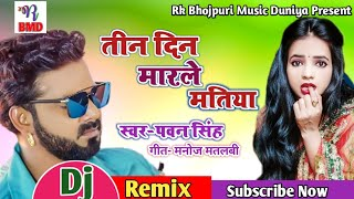 तीन दिन से मारले मतिया- Tin Din Se Marle Ba Matiya Pawan Singh New Superhit Ghatak Movie Song