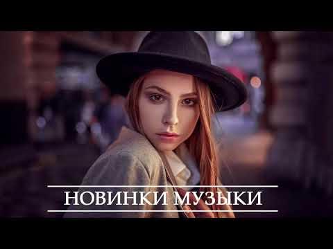 ХИТЫ 2021 ⚡ ЛУЧШИЕ ПЕСНИ 2021, ТОП МУЗЫКА  ФЕВРАЛЬ 2021, РУССКАЯ МУЗЫКА 2021, RUSSISCHE MUSIK 2021