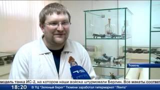На выставке в Тюмени представлены мини-копии техники военных лет