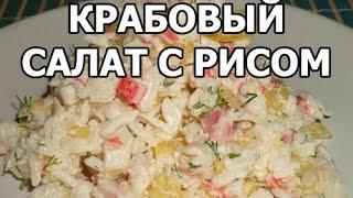Крабовый салат с рисом. Рецепт детства от Ивана!