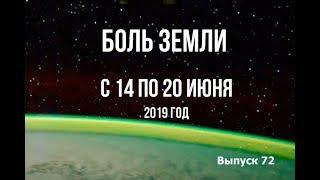 Катаклизмы за неделю с 14 по 20 июня 2019 г