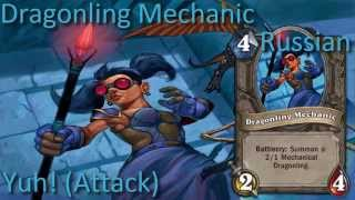 Dragonling Mechanic card sounds in 12 languages -Hearthstone✔