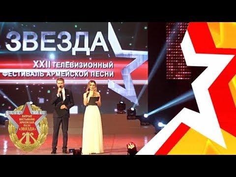 Гала-концерт 22 фестиваля армейской песни ЗВЕЗДА (2019 год) видеоверсия