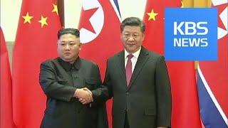 North Korea-China Summit / KBS뉴스(News)