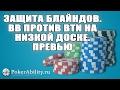 Покер обучение | Защита блайндов. BB против BTN на низкой доске. Превью