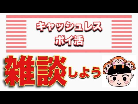 【ほぼ雑談】キャシュレス・クレカ・ポイ活雑談使しよう!!
