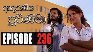 Adaraniya Purnima | Episode 236 05th July 2020 Thumbnail