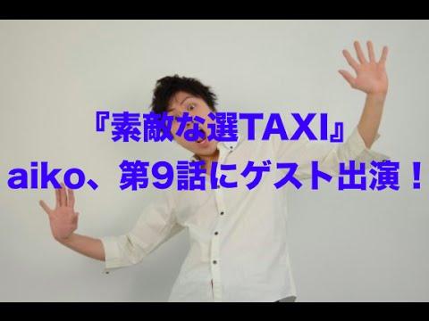 素敵 な 選 taxi aiko