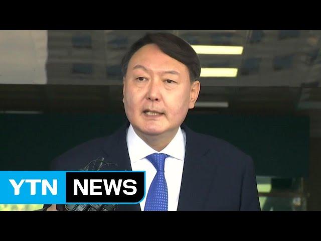 신임 검찰총장 후보 윤석열 지명...검찰 개혁 본격화? / YTN