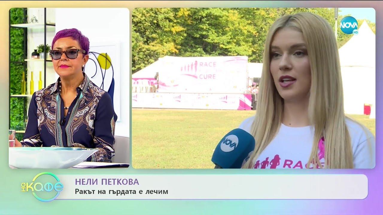 Нели Петкова: Ракът на гърдата е лечим - На кафе (18.10.2019)