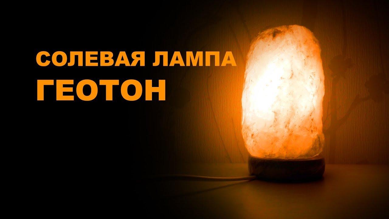 Солевая лампа ГЕОТОН