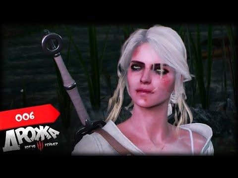 Прохождение The Witcher 3: Wild Hunt |6| ЦИРИЛЛА