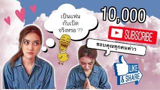 ขอบคุณ 10,000 Subscribe !!!!!!!!!