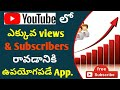 How to get more views and subscribers in telugu