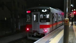 山陽電車5030系 VVVFサウンド集