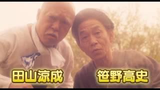 2月27日(土)より新宿バルト9ほか全国公開 出演:松山ケンイチ/倉科カ...