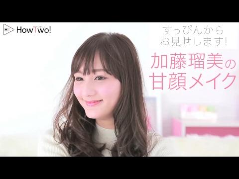 加藤瑠美の甘顔メイク | HowTwo!(ハウトゥー)