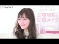 加藤瑠美の甘顔メイク   HowTwo!(ハウトゥー) の動画、YouTube動画。