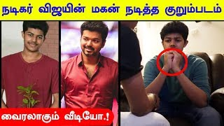 Thalapathy Vijay's Son makes his acting debut