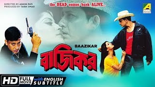 Baazikar | বাজিকর | Bengali Action Movie | English Subtitle | Siddhanta, Varsha Priyadarshini