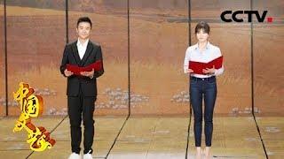 《中国文艺》 20190902 青春有你| CCTV中文国际