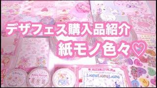 デザフェス紙物購入品紹介♡vol.48