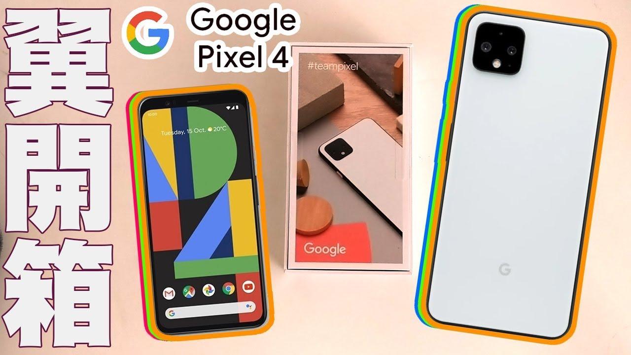 【Google】Pixel 4 XL不專業開箱炫耀文【翼買東西就開箱】 - YouTube
