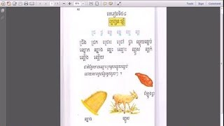 Learn Khmer:  Lesson 58 [Consonant Cluster ជ&ឈ (ព្យញ្ជនះផ្សំ) - Page 62]